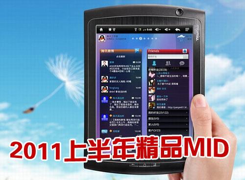 盘点2011上半年精品MID产品