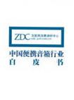 ZOL发布便携音箱市场白皮书