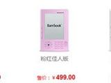 Bambook官网购买更便利