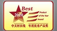 2010年度优秀产品