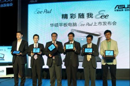 可变形 华硕发布首款平板电脑EeePad