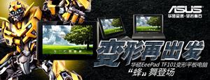 """变形再出发 华硕EeePad TF101平板电脑""""峰""""舞登场"""