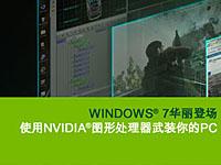 Win7激发PC性能革命
