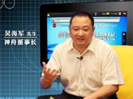 吴总详解行业市场布局