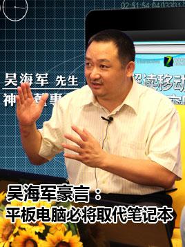 神舟吴海军:平板电脑必将取代笔记本