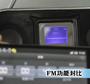 FM搜台能力测试方法