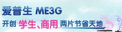 爱普生ME3G上市
