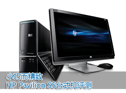 小巧而精致 HP Pavilion S5台式机评测