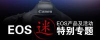 EOS迷――产品及活动特别报道