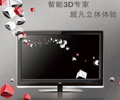 3D智能电视