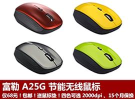 仅68元包邮!还送鼠标垫!原价160元的富勒A25G节能无线鼠标;超强节能;1000/1500/2000三档DPI;四色可选;15个月保换;热卖中