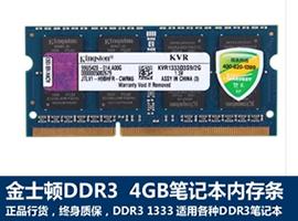 仅售159元还包邮,原价189元的金士顿 4GB DDR3 1333(笔记本)火爆开团,适用于各种使用DDR3内存的笔记本!金士顿的哦,亲!正品行货哦,亲!保修1万年的哦,亲!