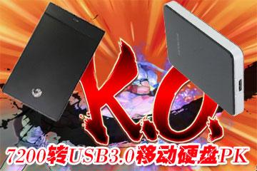 实力派 两款7200转USB3.0移动硬盘PK