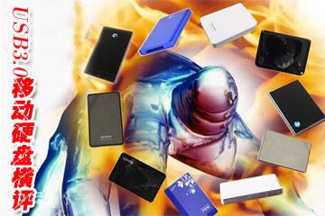 速度之战 10款USB3.0移动硬盘横向PK