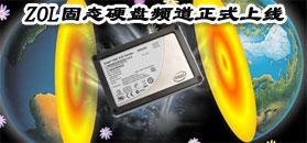 ZOL固态硬盘上线