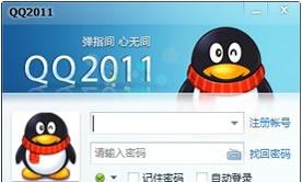 """""""企鹅""""统治了中国的IM"""