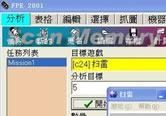 首款Win95下游戏修改工具