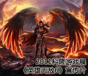 2011科隆游戏展《英雄无敌6》宣传片