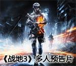 《战地3》多人预告片公布 上演精彩空战
