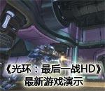 GC11《光环:最后一战HD》最新游戏演示