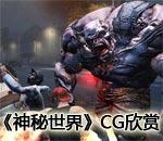 GC11:《神秘世界》第4部宣传CG欣赏