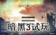 《暗黑破坏神3》高清试玩截图放出