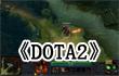 《DOTA2》首批实际游戏高清截图曝光
