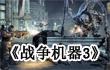 《战争机器3》最新高清画面公布