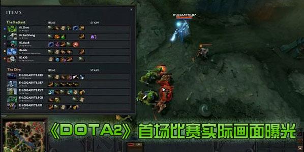 《DOTA2》首场比赛开始