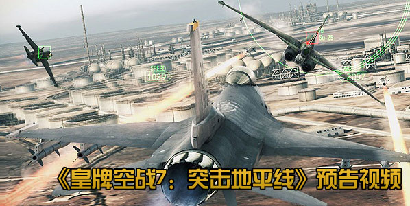 皇牌空战7GC11预告