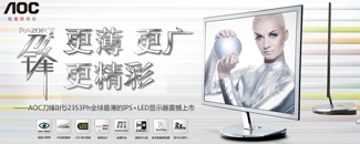 更薄更广更精彩 AOC全球最薄IPS显示器上市
