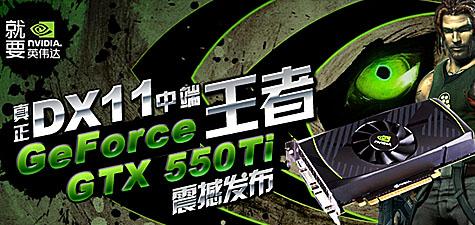 GTX550TI发布