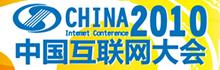 2010中国互联网大会