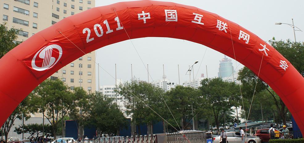 2011中国互联网大会会场外景