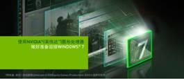 引爆1亿颗NVIDIA GPU潜能 Win7激发PC性能革命