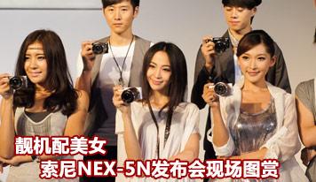 靓机配美女 索尼NEX-5N发布会现场图赏