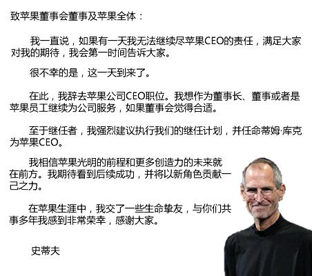 苹果CEO乔布斯今提出辞职 推荐COO继任