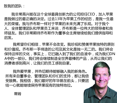 苹果新任CEO库克:好日子才刚刚开始