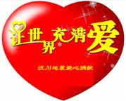 汶川地震爱心捐赠
