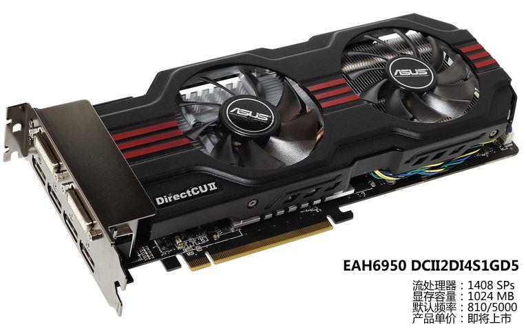 HD6950