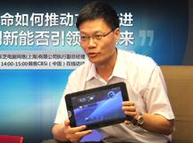 东芝将会推出裸眼3D平板电脑