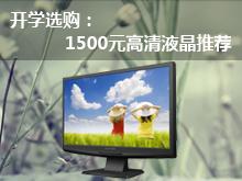 1500元价位液晶推荐