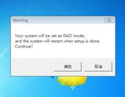 2:根据提示重启2次系统