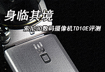 身临其境 索尼3D数码摄像机TD10E评测