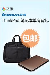 联想ThinkPad 笔记本单肩背包