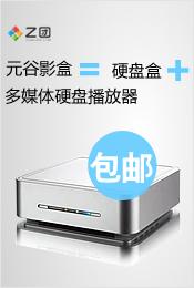 元谷 影盘PH3500