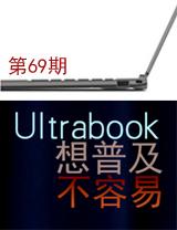 本周刊 第69期 Ultrabook想普及不容易