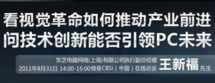 东芝电脑执行副总经理王新福做客CBSI