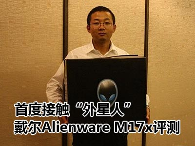 "首度接触""外星人"" 戴尔Alienware评测"