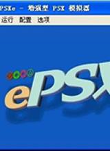 ePSXe PS家用机模拟器